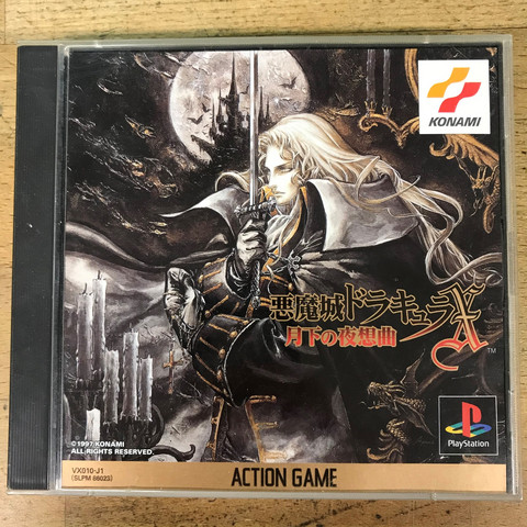 Dracula X: Nocturne in the Moonlight/Castlevania Symphony of the Night (PS1 JAP)