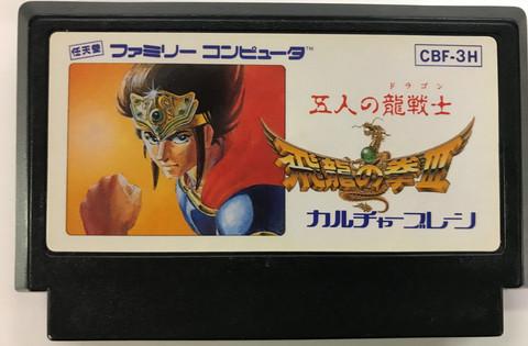 Hiryu No Ken III (FC)
