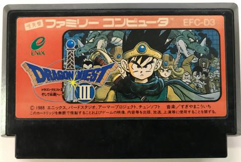 Dragon Quest III (FC)