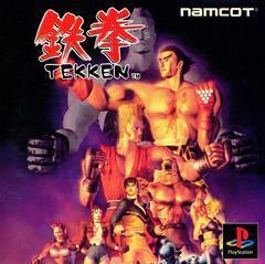 Tekken (PS1 JAP)