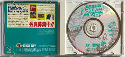 Dynastic Hero (PCE CD)