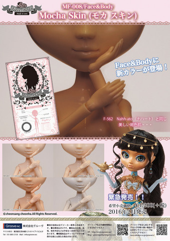 Pullip Make It Own - Mocha