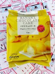 Banana Chocolate Cake - Banaanisuklaakuorruteiset leivonnaiset