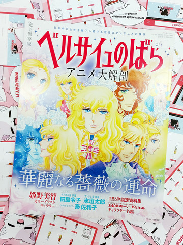 Rose of Versailles Anime - lehti