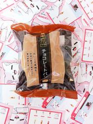 Tokyo Bread - Suklaa (Chokoreeto Pan)