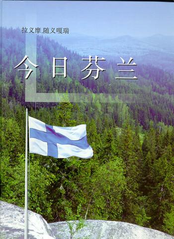 Finland Today (kiina, kovakantinen)