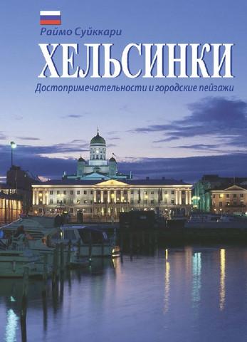 Helsinki Sights and Attractions (venäjä, pehmeäkantinen)