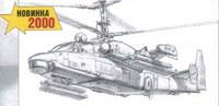 KA-52 Soviet combat helicopter 1/72