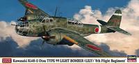 """Kawasaki KI-II Otsu Type 99 """"Lily"""" 1/72"""