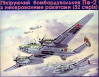 Soviet PE-2 1/72
