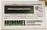 Metal Gun Barrel for Hummel 1/35