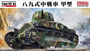 "Japanese Medium Tank Type 89 ""Ko""  1/35"