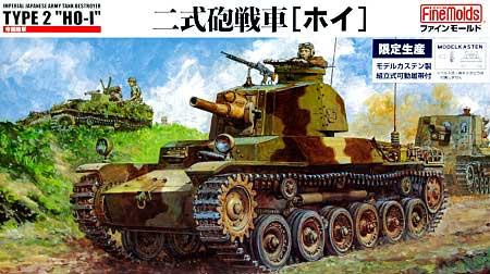 Japanese Tank Type 2 HO-I  1/35