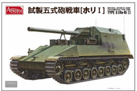 Japanese Army Experimental Gun Tank Type 5 (Ho-Ri I)  1/35