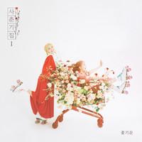 BOLBBALGAN4 - YOUTH DIARY 1: FLOWER ENERGY (3RD MINI ALBUM)