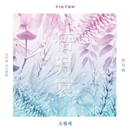 VICTON - TIME OF SORROW (1ST SINGLE ALBUM)