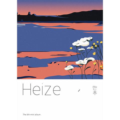 HEIZE - LATE AUTUMN (5TH MINI ALBUM)