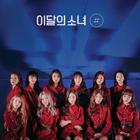 LOONA - # (2ND MINI ALBUM) NORMAL A
