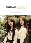 LOONA - HASEUL & YEOJIN (SINGLE ALBUM)