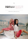 LOONA - HASEUL & VIVI (SINGLE ALBUM)