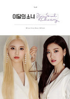 LOONA - JINSOUL & CHOERRY (SINGLE ALBUM)