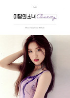 LOONA - CHOERRY (SINGLE ALBUM)