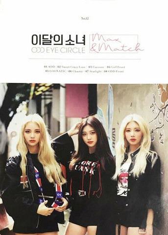 LOONA ODD EYE CIRCLE - MAX & MATCH (2ND MINI ALBUM REPACKAGE)