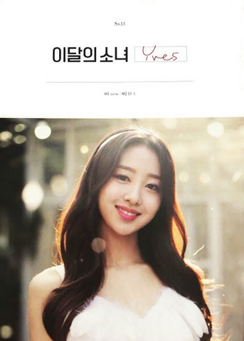 LOONA - YVES (SINGLE ALBUM) A ver.