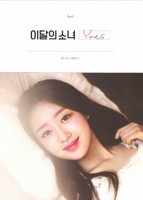 LOONA - YVES (SINGLE ALBUM) B ver.