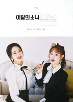 LOONA - YVES & CHUU (SINGLE ALBUM)