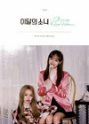 LOONA - CHUU & GOWON (SINGLE ALBUM)