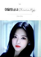 LOONA - OLIVIA HYE (SINGLE ALBUM)