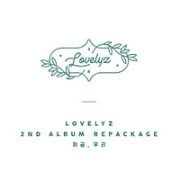 LOVELYZ - NOW, US  (2ND ALBUM REPACKAGE)