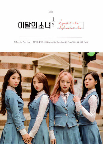 LOONA 1/3 - LOVE & LIVE (1ST MINI ALBUM)
