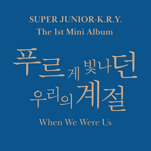 SUPER JUNIOR K.R.Y. - WHEN WE WERE US (1ST MINI ALBUM)