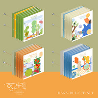 SEVENTEEN - HENG:GARAE (7TH MINI ALBUM)