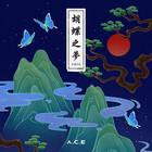 A.C.E - HJZM : THE BUTTERFLY PHANTASY (4TH MINI ALBUM)
