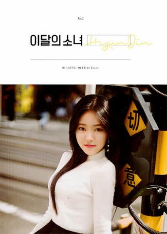 LOONA - HYUNJIN (SINGLE ALBUM)