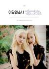LOONA - KIM LIP & JINSOUL (SINGLE ALBUM)