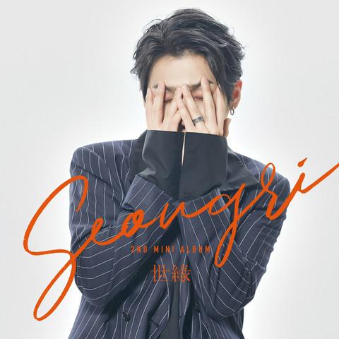 SEONG RI - 世緣 SE:YEON (2ND MINI ALBUM)