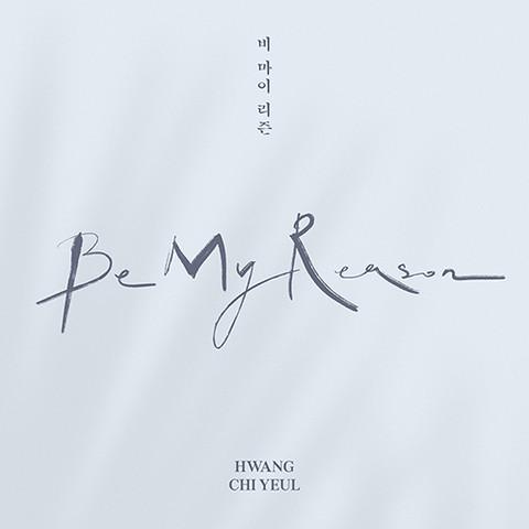 HWANG CHI YEUL - BE MY REASON (MINI ALBUM)