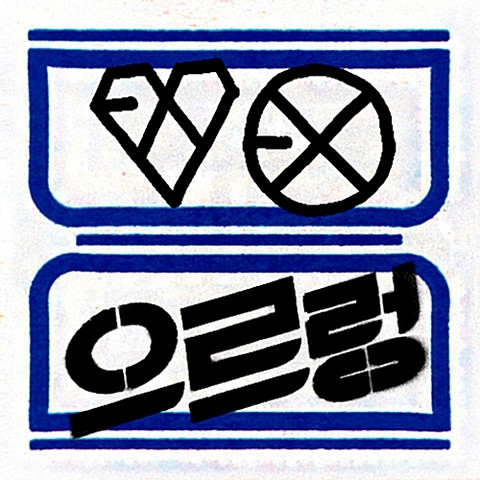 EXO - XOXO (1ST ALBUM REPACKAGE) HUG VER | CHINESE VER.