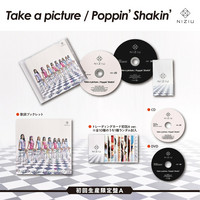 NIZIU - TAKE A PICTURE / POPPIN' SHAKIN' (W/ DVD, LIMITED EDITION / TYPE A)