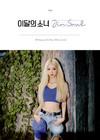 LOONA - JINSOUL (SINGLE ALBUM)