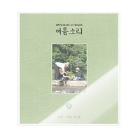 EVEN OF DAY (DAY6) - SUMMER MELODY PHOTOBOOK