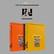 STRAY KIDS - IN生 (1ST ALBUM REPACKAGE) STANDARD VER.