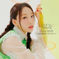 LOONA - HULA HOOP / STARSEED -KAKUSEI- (UNIVERSAL MUSIC STORE / LIMITED EDITION)