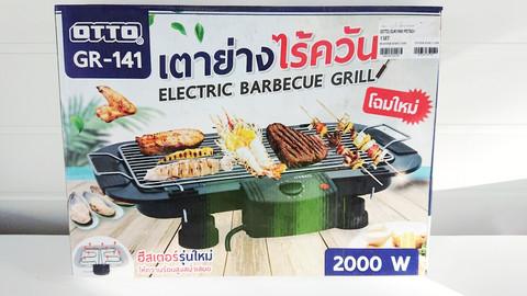 OTTO Electric Barbecue Grill