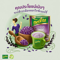 Tarjous! Nesvita Powder Drink Riceberry Flavor 23 g x 10 Sachets 230g