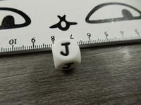 Kirjainhelmi J, 12mm, valkoinen, 1kpl